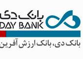 آغاز پذیره نویسی سهام بانک کارآفرین