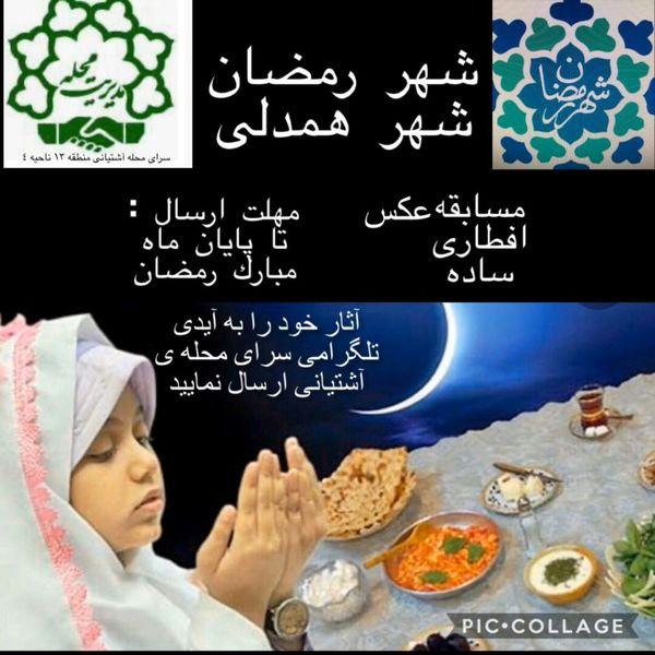 از اجرای کمپین رمضان در شهر تا سوگ آنلاین