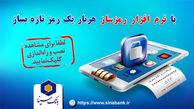 امکان ارسال رمز دوم پویا از طریق پیامک برای مشتریان بانک سینا