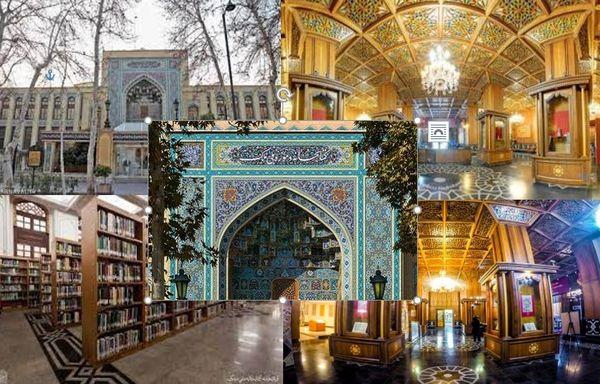 «کتابخانه و موزه ملی ملک» از لنز دوربین شبکه العالم