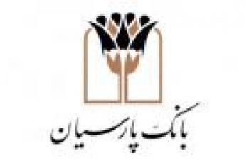 ۲۱۷ حضور فعال بانک پارسیان در کنگره بین المللی علمی راینولوژی ایران