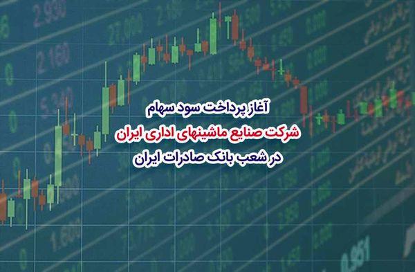 آغاز پرداخت سود سهام شرکت «صنایع ماشینهای اداری ایران»