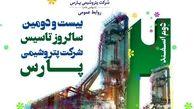 پیام تبریک مدیر عامل پتروشیمی پارس