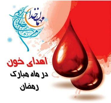 ساعت کار انتقال خون در ماه مبارک رمضان
