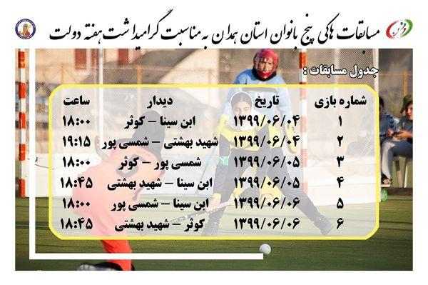 برگزاری مسابقات هاکی پنج بانوان به مناسب گرامیداشت هفته دولت
