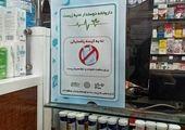 ارائه تمهیدات رفاهی به مراجعین داروخانه 29 فروردین