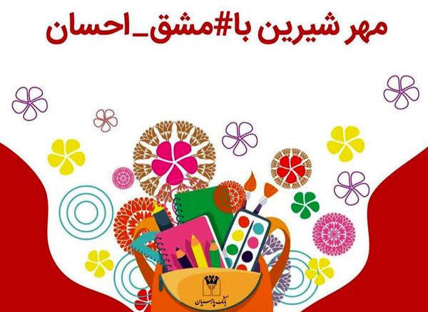 توزیع 35هزاربسته نوشت افزار، اهدایی بانک پارسیان به دانش آموزان مناطق محروم