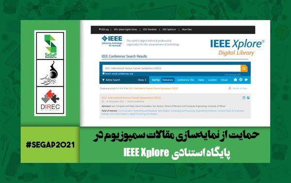 نمایهسازی مقالات سمپوزیوم بینالمللی بازیهای جدی 1400 در پایگاه استنادی«IEEE Xplore»
