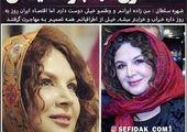 خانم بازیگر از ایران رفت +عکس