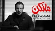 «محمدرضا فروتن» اولین بازیگر «مانکن» شد