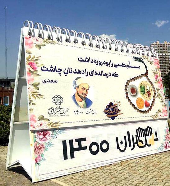 / المان تقویم ماه رمضان در میدان صنعت جانمایی شد