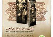 اجتماع عزاداران در پلازای شهدای هفتم تیر