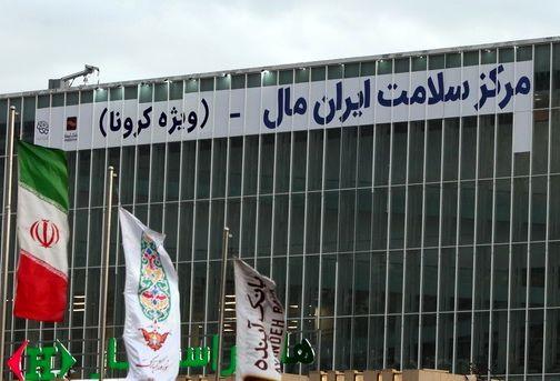 بانک آینده ایران مال خود را به مرکز مدرن درمانی کرونائی تبدیل کرد