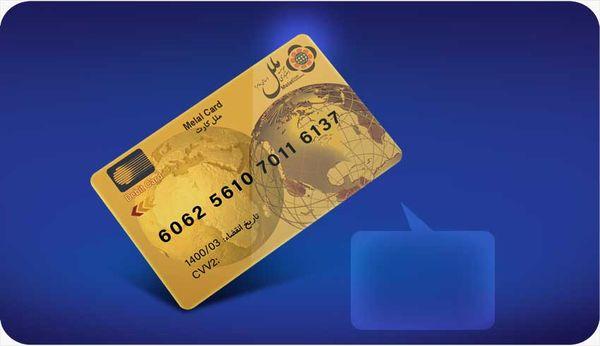 افزایش سقف خدمات مبتنی بر کارت بانکی در ملل