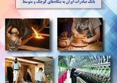 اختصاص 180هزار میلیارد ریال تسهیلات به صنایع ملی کشور