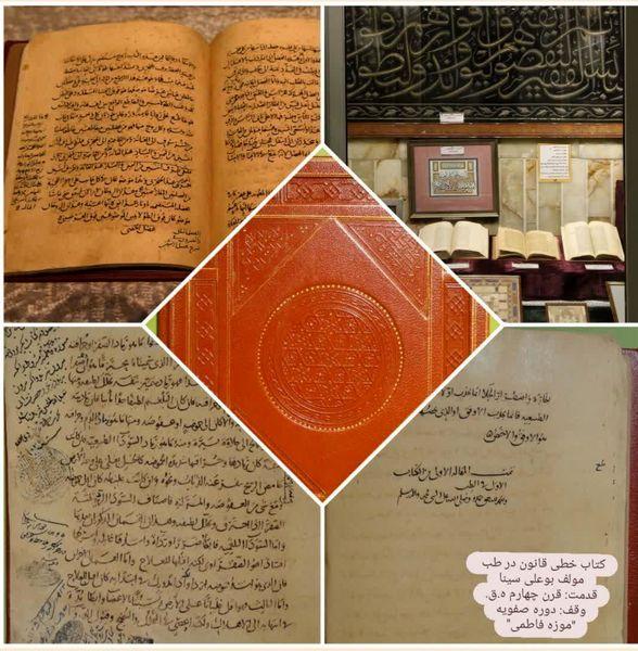 کتاب خطی هزار ساله «قانون» در موزه فاطمی