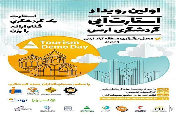 اولین رویداد استارتاپی گردشگری ارس برگزار میشود