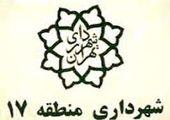 اجرای چندین پروژه عمرانی منطقه ۱۳ در تهران ١۴٠٠