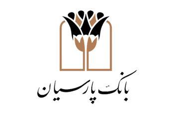 بانک پارسیان تنها بانک حامی دومین همایش ملی نوآوری درصنعت پلاستیک کشور