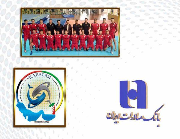 تیم ملی کبدی جوانان ایران با حمایت بانک صادرات ایران به مسابقات جهانی رفت