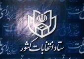 ایجاد ۱۲۰ شعبه اخذ رأی برای انتخابات ۱۴۰۰ در منطقه۱۳