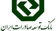 دکتر صالح آبادی سالگرد تاسیس بانک توسعه صادرات را تبریک گفت