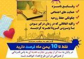 مراسم احیاء شب های قدر در اماکن مذهبی منطقه 3 تهران