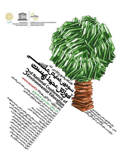 سومین همایش ملی آموزش محیط زیست برگزار می شود