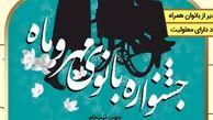 برگزاری جشنواره بانوی مهر و ماه در منطقه 13