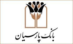 تسهیلات 10 هزار میلیاردی بانک پارسیان به شرکت های دانش بنیان