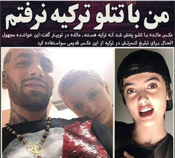 مائده هژبری: با تتلو به ترکیه نرفتم + عکس