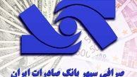 شرکت صرافی سپهر صادرات بانک صادرات ایران آماده تامین ارز مسافران اربعین حسینی است