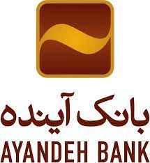 بانک آینده به مشتریان فعال خود پاداش میدهد