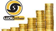 مدیرعامل متواری «سکه ثامن» دستگیر شد