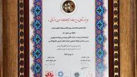 شرکت فجر انرژی خلیج فارس جایزه مدیریت ارتباطات درون سازمانی را کسب کرد