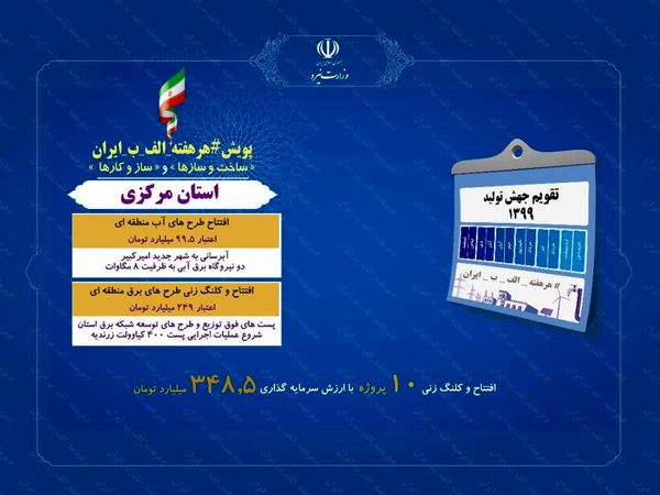 بهره برداری و شروع عملیات اجرایی ۱۰ پروژه صنعت آب و برق استان مرکزی
