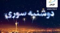 بسته های «رایگان» اینترنت در «دوشنبه سوری» بهمن ماه!