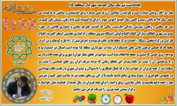 تبریک نوروزی شهردار منطقه 15