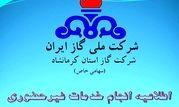 ارائه خدمات غیرحضوری شرکت گاز استان کرمانشاه به مشترکان