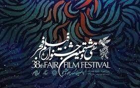 «جشنواره بین المللی فیلم فجر»