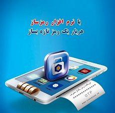 فعالسازی رمز دوم کارت از طریق اینترنت بانک سینا هم فراهم شد