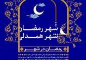 برپایی کمپین مجازی  «قرآن -نور- امید» در منطقه 15
