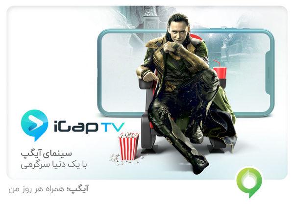 سینمای خانگی آیگپ در گوشیهای همراه شما!