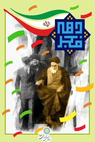 ویژه برنامه های  منطقه 4 در چهل و دومین سالگرد پیروزی انقلاب اسلامی