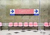 مسافرگیری در نیمه شمالی خط شش فقط از دو ایستگاه یادگار امام (ره) و شهید ستاری انجام می شود