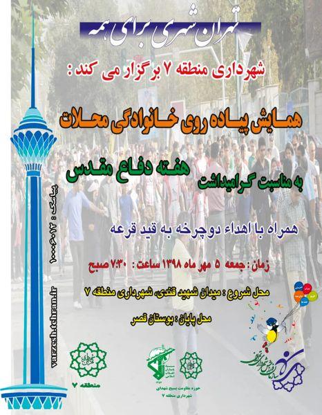 همایش پیاده روی خانوادگی درمنطقه هفت برگزار می شود