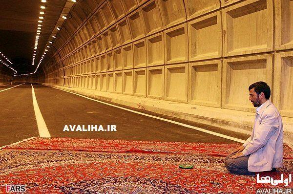 تصویری تاریخی از نماز احمدی نژاد در تونل رسالت + عکس
