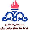 تولید بیش از 62 میلیارد متر مکعب گاز در شرکت نفت مناطق مرکزی ایران
