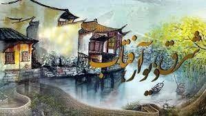 «شرق دیوار آفتاب» در شبکه سحر