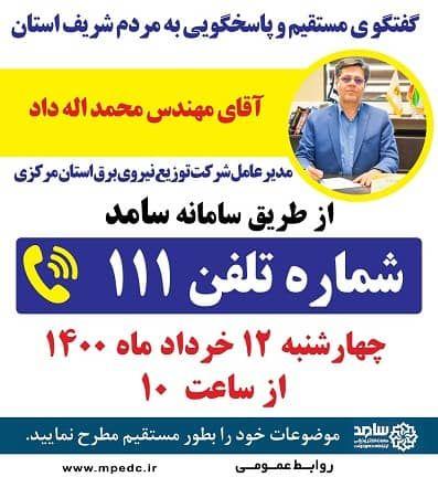گفتگوی مستقیم مدیرعامل توزیع برق استان مرکزی با  مردم
